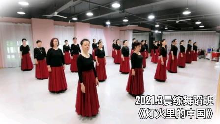 2021.3晨练舞蹈班 《灯火里的中国》左