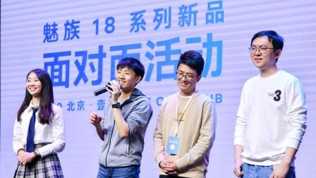 魅族 18 系列新品面对面 北京站全程视频