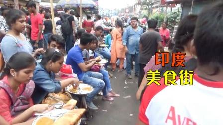 印度第3大城市的美食街,实拍印度人怎么吃饭?这场面第一次见