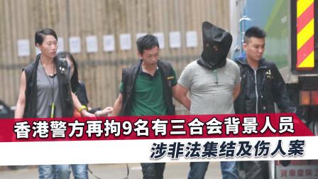 香港出现持凶器非法集结,港警火速逮捕26人,不排除有更多人被捕