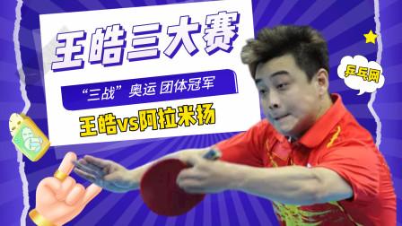 """""""三战""""奥运 团体冠军王皓,世乒赛视频直拍横打嗨起来!"""