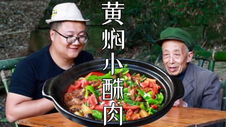 """小酥肉别再干着吃了,阿米做""""黄焖小酥肉""""酱香入味,开胃爽口"""