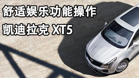 凯迪拉克 XT5 舒适娱乐类功能详解,扔掉说明书124