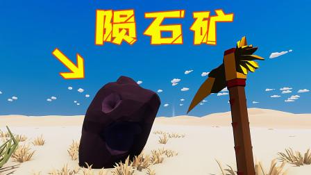 沙漠求生第35天!我在沙漠发现紫色的陨石矿,据说是天外来的,还能用来做陨石锭