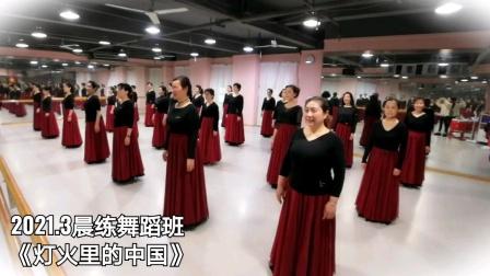 2021.3晨练舞蹈班 《灯火里的中国》右