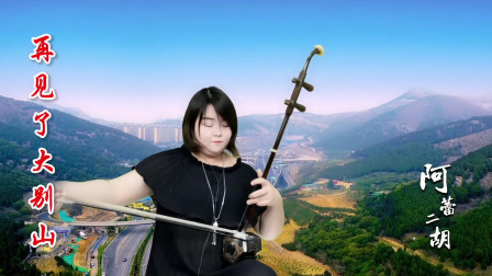 阿蕾二胡演奏《再见了大别山》饱含深情,太带劲了,一听就上头!