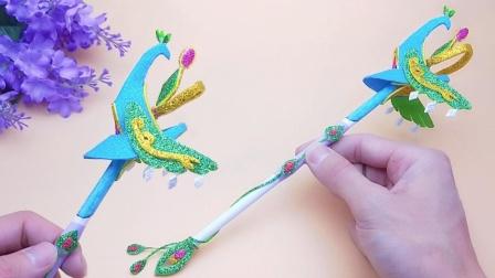 来做一支叶罗丽蓝孔雀法杖吧,你想拥有吗?做法简单方法教给你了