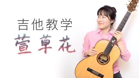 【Nancy教学】萱草花 你好李焕英 弹唱教程 南音吉他小屋