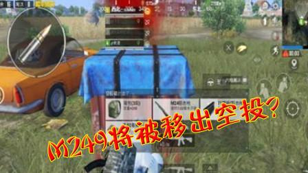 和平精英:M249将被移出空投?另一把新机枪取代了它!