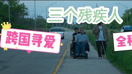 两个瘫痪一个瞎子,为了人生的第一次 ,开启了一场跨国艳遇之旅