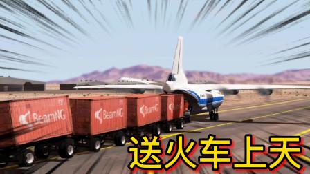 车祸模拟器297 恶作剧 一架飞机能把300米长的货车送上天吗?