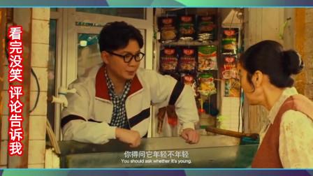 搞笑电影剪辑:买鱼的时候不能问新不新鲜,得问它年不年轻