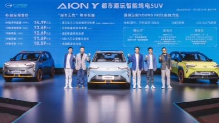 都市潮玩智能纯电SUV 广汽埃安AION Y 10.59万元起正式预售