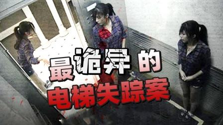 水箱藏尸的真相到底是什么?蓝可儿失踪案件,看完头皮发麻