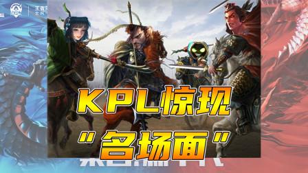 王者荣耀寒夜:KPL再现经典名场面!宫本:无敌的我又回来了!