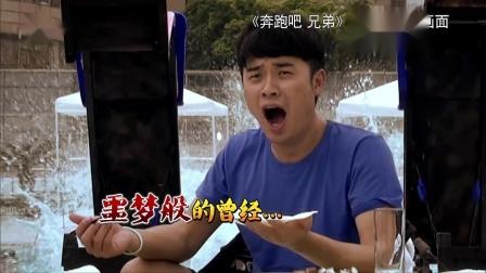 奔跑吧兄弟:王祖蓝智商不够用了,大骂这是什么东西