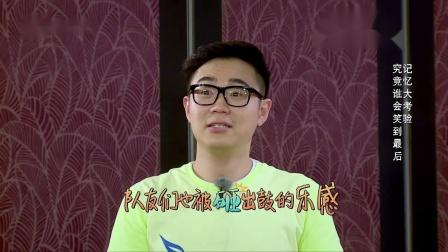 奔跑吧兄弟:郑恺自信满满以为自己很厉害,最后结果大吃一惊
