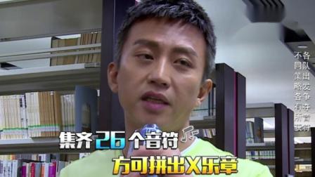 奔跑吧兄弟:萧敬腾想要躲起来怕别人打扰他,立刻就有人来找他