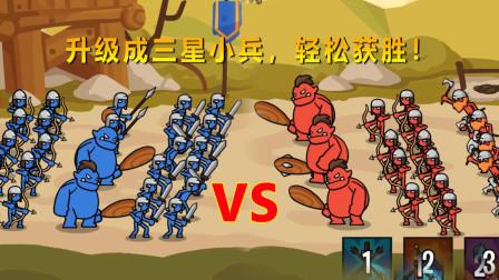 小人排兵对战03 升级成三星小兵 我的超强阵容轻松突破70关!熊不理猪解说
