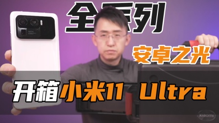 「科技美学开箱」小米11 Pro/小米11 Ultra开箱