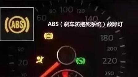 ABS灯时亮时不亮?内行人道出实情,能知道的都是老司机