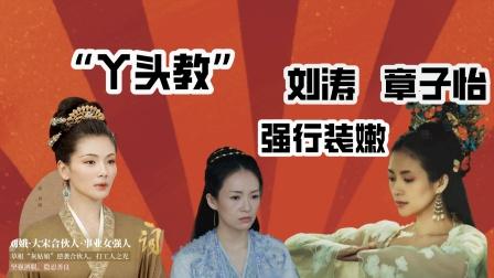 """章子怡真的要感谢刘涛,强行""""装嫩""""这个词,终于有人替她接盘了"""
