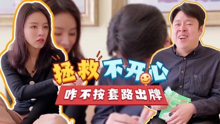晓晗为骗老爸零食提出难题,谁料老丈人凭超强记忆轻松破解