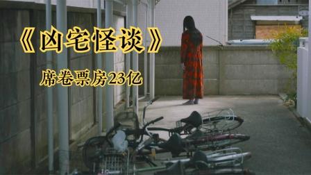 日本大卖恐怖片凶宅怪谈,从人物到凶宅都有真实原型,票房23亿