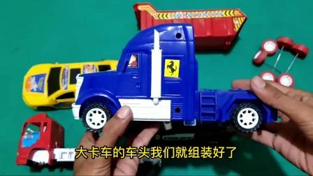组装小汽车自卸车和大卡车玩具