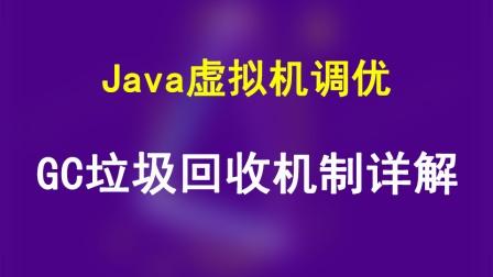 JVM调优实例GC垃圾回收机制详解