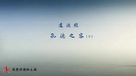 【黄庭禅】孔德之容~下