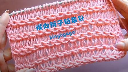 简单就能织出拉丝花样,横向辫子链条针教程,适合织春天的毛衣