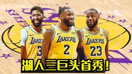 NBA2K21庄神加盟湖人队!詹姆斯浓眉庄神三巨头首秀!