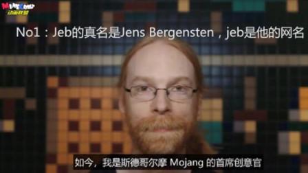 用1分钟来了解MC创始人Jeb的10件事-你不一定都知道喔^_^