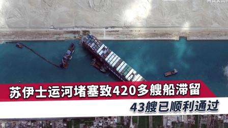 全球海上要塞被切断,420多艘重要货轮滞留,专家:需10天解决