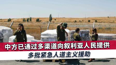中方:军事途径解决不了叙问题,强加解决方案,搞政权更迭更不行