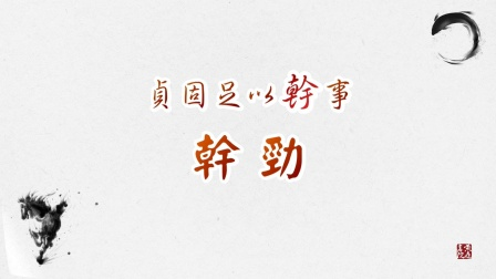 【黄庭禅】贞固足以干事-补充干劲