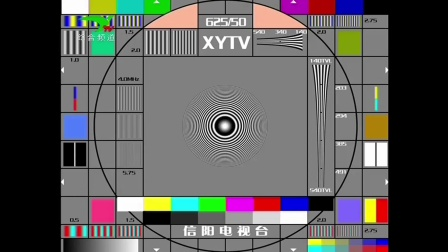 信阳综合频道测试卡(2021-3-30)