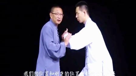 杨氏太极推手-定步四正 讲解教学:杨斌