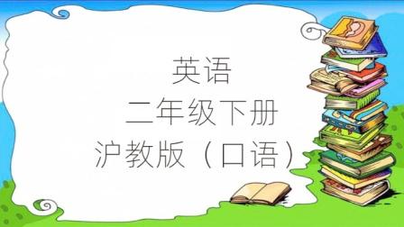 小学英语2年级下册沪教版(口语交际)上海课堂讲解视频