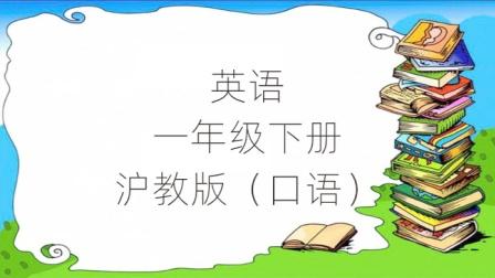 小学英语1年级下册沪教版(口语交际)上海课堂讲解视频