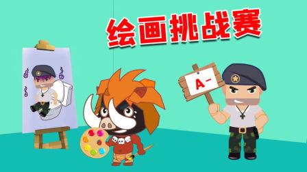 怪物学院开课啦!野人猎手和爆爆蛋绘画PK,真辣眼睛!