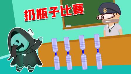 丢瓶子挑战,大眼蛛一波神操作,吓得老师当场去世!