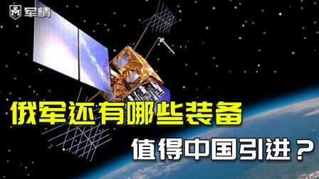 俄军还有哪些装备值得中国引进?已经没几样,导弹预警系统算一个
