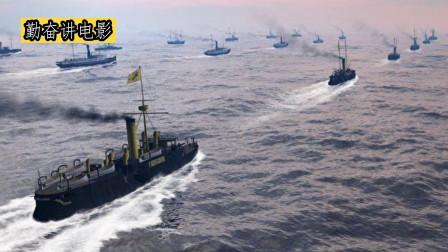 真实还原:北洋舰队大战日本联合舰队的场景,为什么会输?纪录片