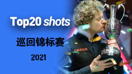 Top20 shots   斯诺克 巡回锦标赛 2021