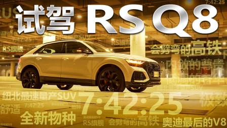 试驾纽北最速量产SUV——全新物种奥迪RS Q8