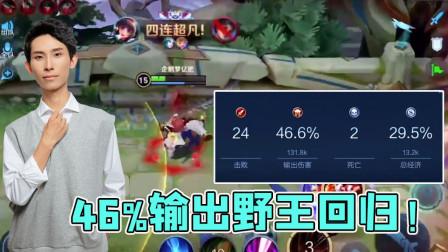 【带世界冠军上王者】梦泪以一敌三拿下连胜,46%输出惊呆了队友