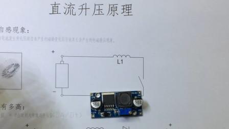直流电变压,没有变压器是怎么做到的呢?带你分析直流升压