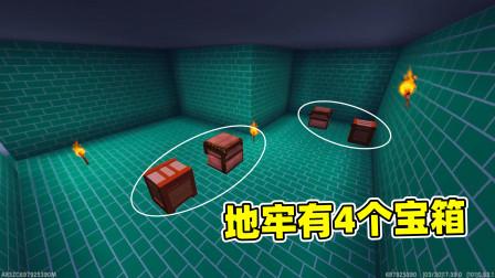 迷你世界高级生存387:下矿洞发现野生地牢,里边有4个宝箱